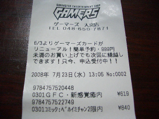 ¥1459