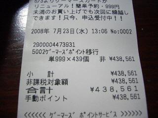 1P=999円