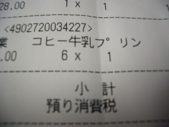 6個=1ケース