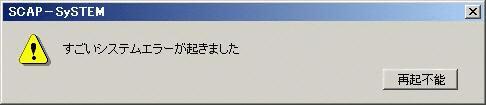 カレイドスター風(笑)